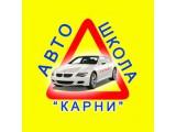 Логотип Автошкола Карни, ООО