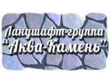 Логотип Аква-Камень - ландшафтный дизайн