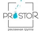 """Логотип Рекламная группа """"Prostor"""""""