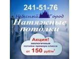 Логотип Небесный город, ООО