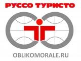 Логотип РУССО ТУРИСТО, ООО