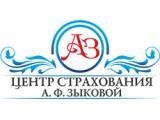 Логотип Центр страхования Зыковой А.Ф.