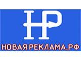 Логотип Новая реклама