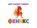 """Логотип Центр развития учащихся """"ФЕНИКС"""""""