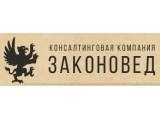 Логотип Консалтинговая компания «Законовед» - zakonoved23.ru