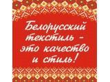 Логотип Белорусский текстиль